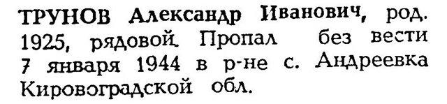 Труновы из Липовки (участники Великой Отечественной войны) - Страница 3 80dce4690a3e