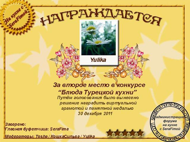 Личное дело - Yulika 0f8d44e00410