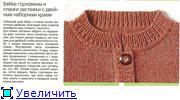 Планки, застежки, карманы и  горловины Db08c09f75fdt