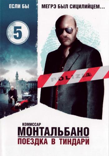 Комиссар Монтальбано (Detective Montalbano) 309541c8250b