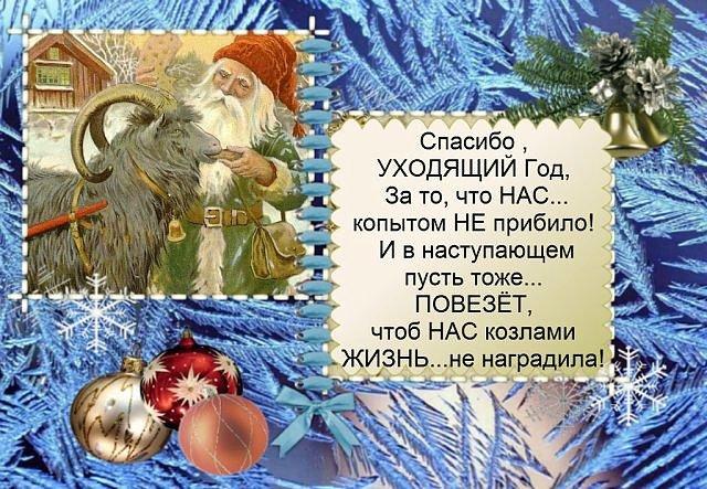 С Новым Годом!!! 5073b1d59ac6