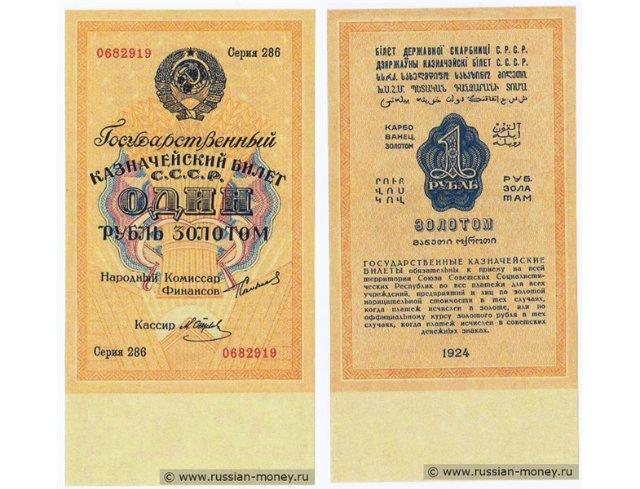 Экспонаты денежных единиц музея Большеорловской ООШ 09abaca19518