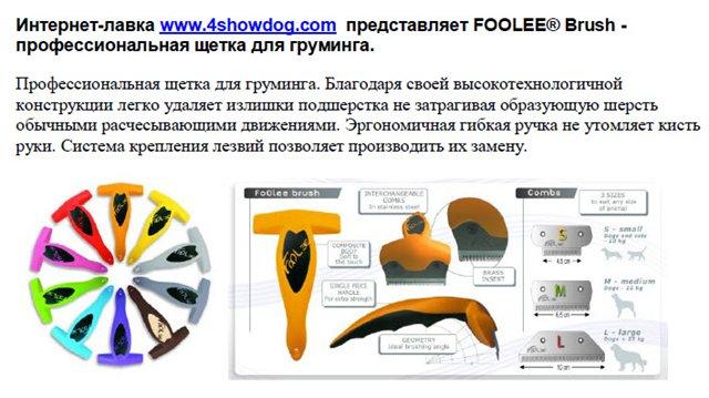 www.4showdog.com интернет-лавка товаров для собак Fd3e7cf77ed7