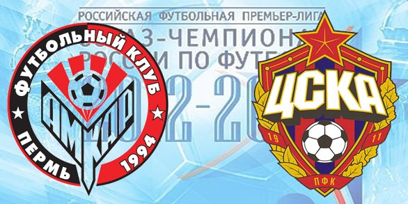 Чемпионат России по футболу 2012/2013 4ac48f484e3c