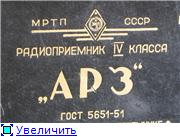 Радиоприемники серии АРЗ. A333562cdcb7t