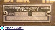 Рижский государственный электротехнический завод «ВЭФ». A85f4e887307t