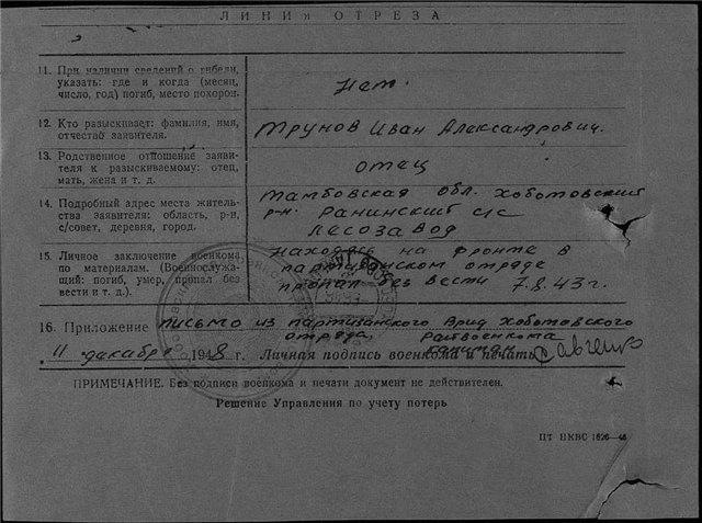 Труновы из Липовки (участники Великой Отечественной войны) - Страница 3 722d94fb5b28