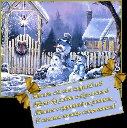 С Новым 2011 годом!!!! - Страница 3 15f47ca027ab