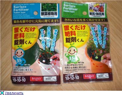 Японские препараты от вредителей C84a63bd5a4ft