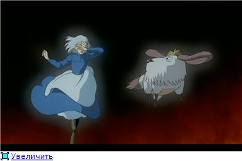 Ходячий замок / Движущийся замок Хаула / Howl's Moving Castle / Howl no Ugoku Shiro / ハウルの動く城 (2004 г. Полнометражный) - Страница 2 B3f26870530dt