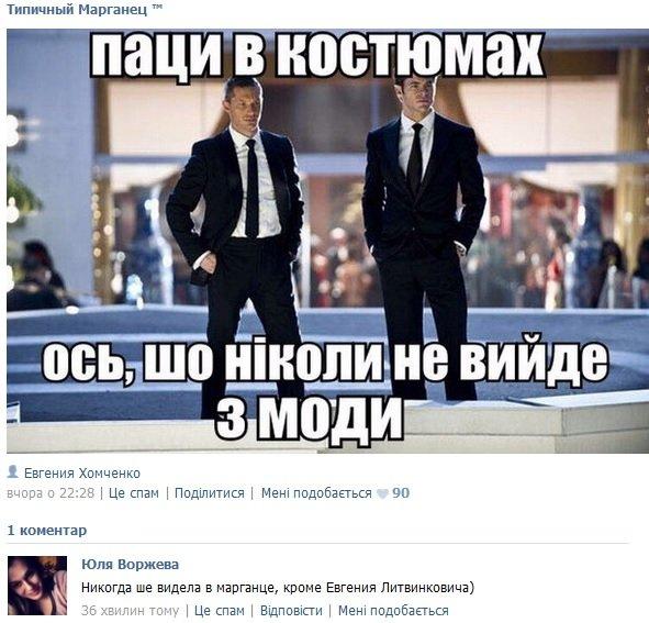 Евгений Литвинкович: Общение поклонников - Том IX - Страница 63 533089f64e48
