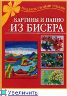 Книги и журналы по бисероплетению Ea2fdbbf01ddt