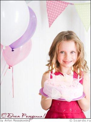 Джулия, поздравляю с Днём рождения! 528018bddf5e