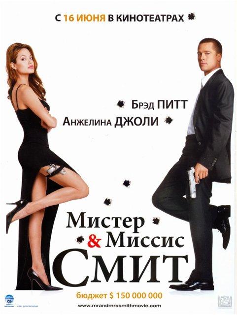 Мистер и миссис Смит / Mr. & Mrs. Smith  E3cbe6432e91