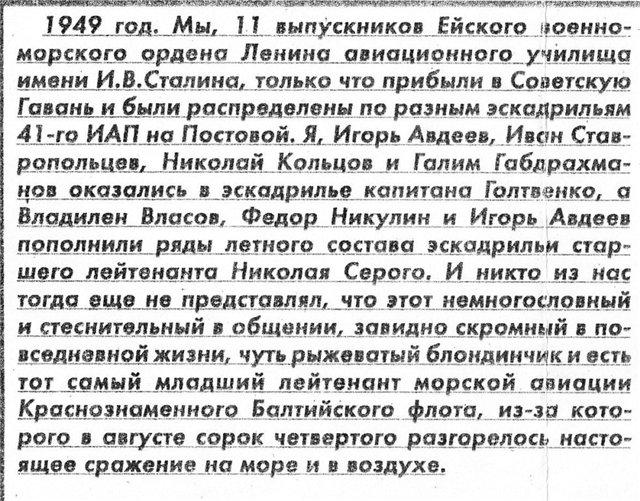 Советская Гавань аэродром Постовая 41-й иап ТОФ - Страница 2 05c461c6eb17