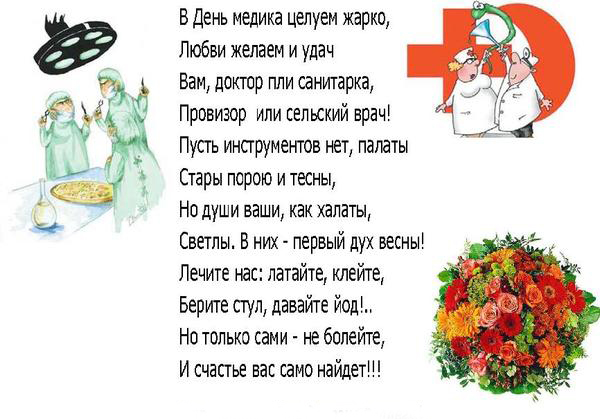 День медицинского работника Bfe1e4daa856