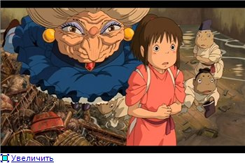 Унесенные призраками / Spirited Away / Sen to Chihiro no kamikakushi (2001 г. полнометражный) 61ee64c7938ct