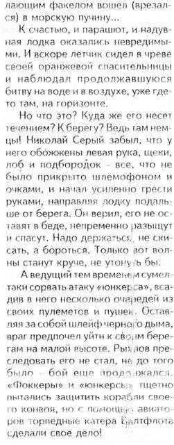 Советская Гавань аэродром Постовая 41-й иап ТОФ - Страница 2 Fa35a6b37de1