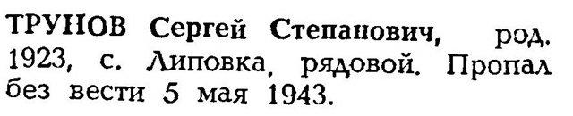 Труновы из Липовки (участники Великой Отечественной войны) - Страница 2 9b26a46c3a2a