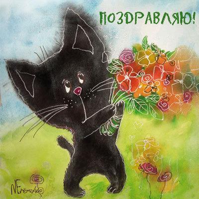 """ОО РКФЦ Гранд+ """"Удивительные кошки"""" 30eaed5dbd1b"""