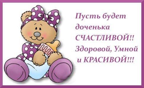 Поздравляем Надюшу (Кудряшку) с рождением доченьки!!! - Страница 3 7d8b87c788df