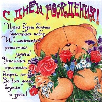 Поздравляем с Днем Рождения Юлию (coon) 7a050c79d1ddt