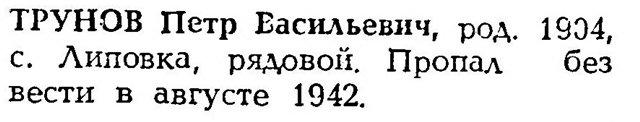 Труновы из Липовки (участники Великой Отечественной войны) - Страница 2 A927ec2db4d3