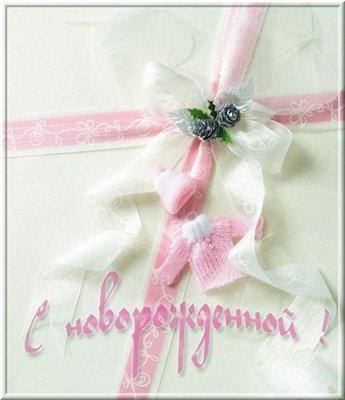 Cветлану (Светлая) поздравляем с рождением принцессы!!! Dce47e2e590d