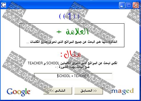 ده برنامج لمعرفة اسرار جوجل في البحث  4b91d81eda4d