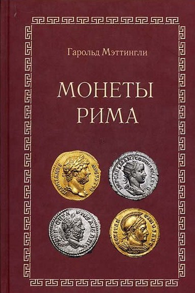 libros  PERIODO ROMANO 5f460d6540cd