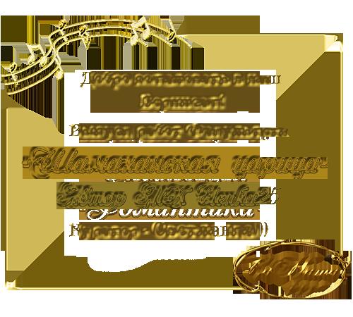 """Выпуск работ факультета """"Шамаханская царица"""" 57be00dceebf"""