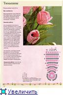 Вязаные цветы 7bf36c95d643t