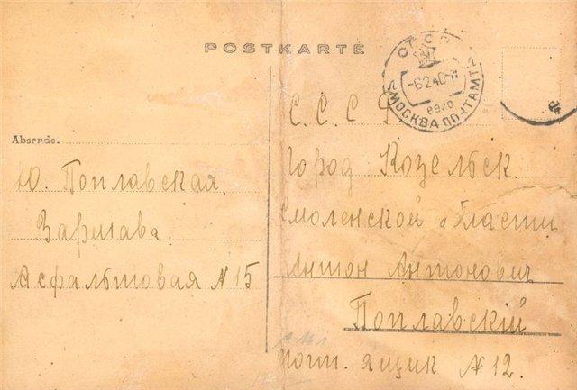 Открытки и другие документы из могил 237c95ee4cd7