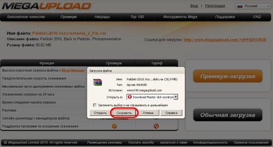Как бесплатно скачать файл с файлообменника? Краткий FAQ в картинках. C73e665e363f