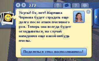 """ПРОЕКТ:  Маришка Чернова - """"Это всего лишь моя жизнь!"""" История одной ведьмы. Be8d2d4b73eb"""