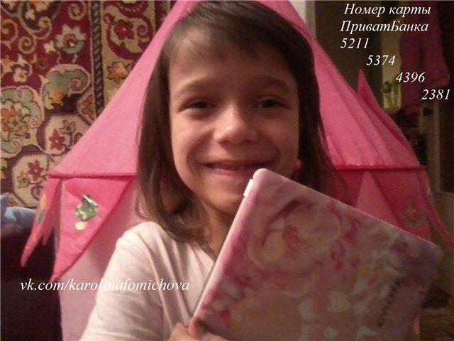Каролина Фомичева, 7 лет, легкая форма ДЦП A182808cffbc