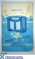 """Радиоприемник """"Новь"""". 148b9d75492ft"""