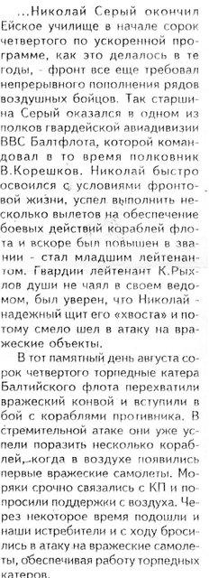 Советская Гавань аэродром Постовая 41-й иап ТОФ - Страница 2 92732410a9e4