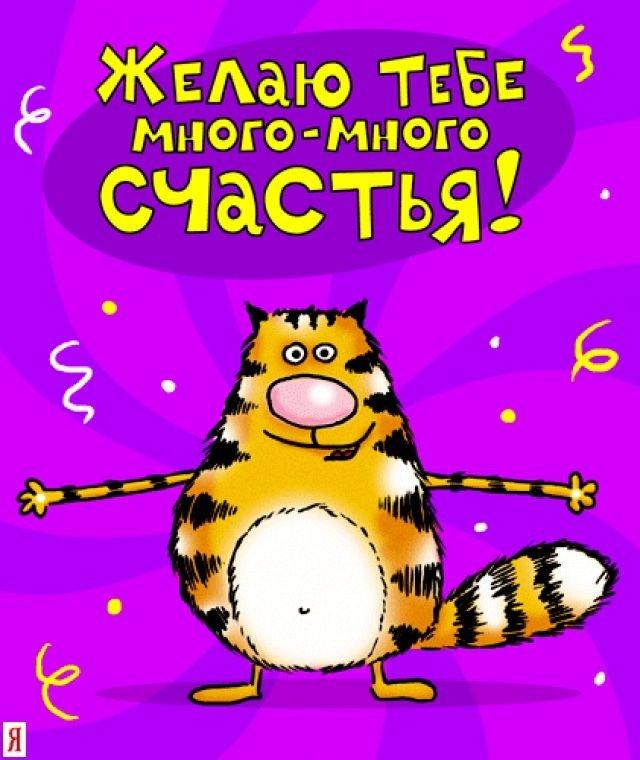 Мишутку (мама Стервочка) с днем рождения!!! 4f0a046fb173