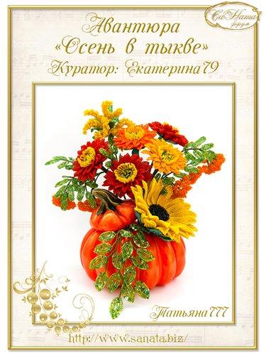 """Поздравляем победителей Авантюры """"Осень в тыкве"""" 247aef6caa2at"""