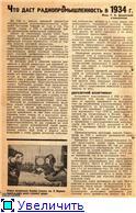 Новые радиоприемники на 1934 год. 5b39db7e37d3t