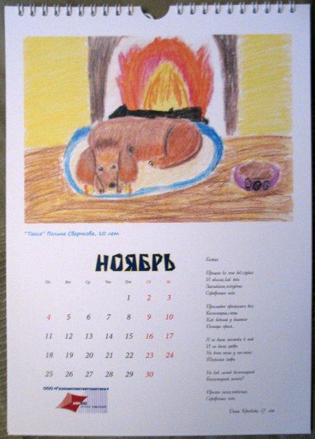 Календарь Импульса на 2013 год - Страница 3 3664e21218ad