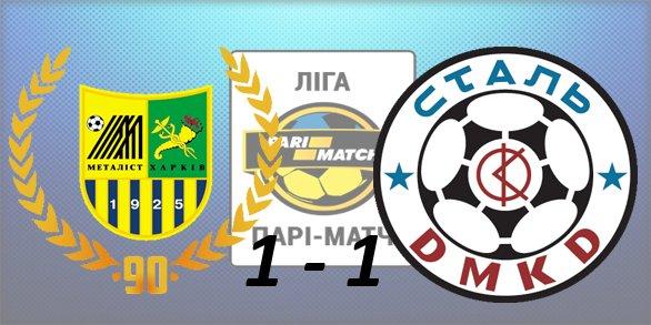 Чемпионат Украины по футболу 2015/2016 774f95a4c5b2