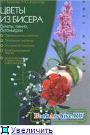 Книги и журналы по бисерной флористике 095623a1224bt