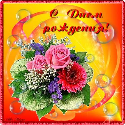 Поздравляем С ДНЕМ РОЖДЕНИЯ Парфенову Таисию Емельяновну(pte) и Стрелину Маргариту Михайловну (margarita) 2fa8ae0dd75e