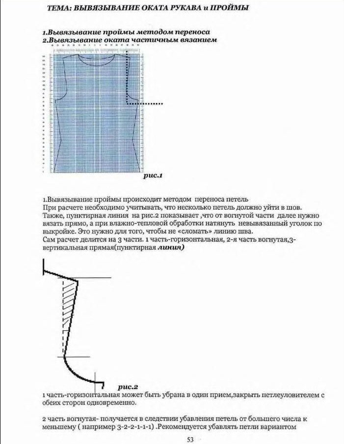 Начальный курс по обучению вязания на вязальной машине SILVER REED   - Страница 2 F08b8b49b5e2