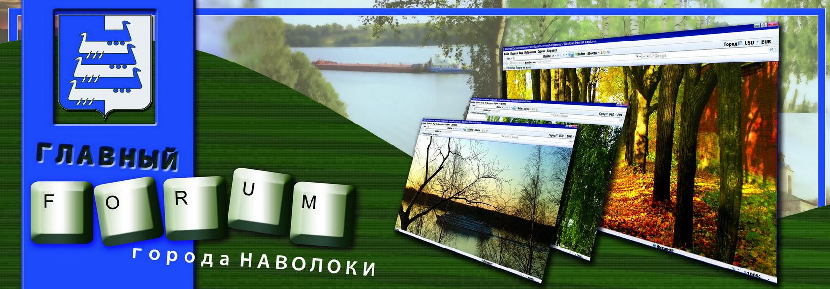 Главный форум города Наволоки