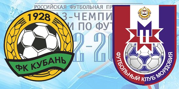 Чемпионат России по футболу 2012/2013 C7c897f92a34