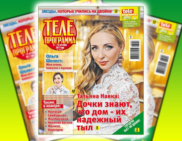 Татьяна Навка. Пресса - Страница 16 8a6066c25977e768584bf8b0af0edb22