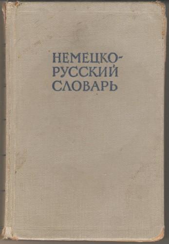 Немецко-русский словарь 652abffd59f9c9be901a8310384c1291